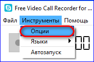 Настройки Free Video Call Recorder