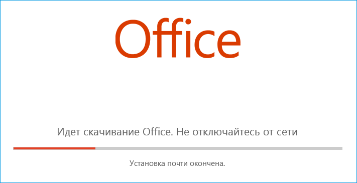 Процесс установки Office для Skype for business