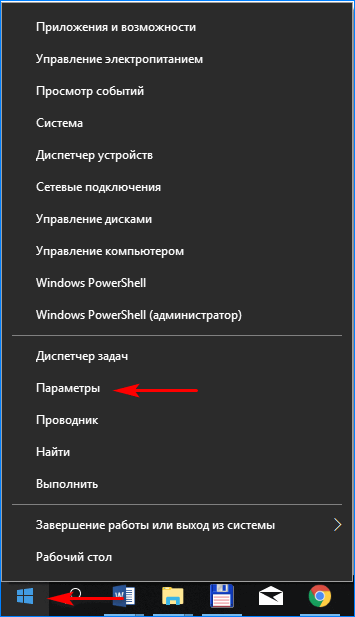 Вход в параметры Windows 10